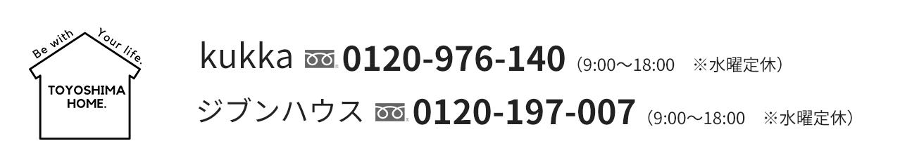0120-197-007 営業時間:月曜日〜土曜日 9:00〜18:00